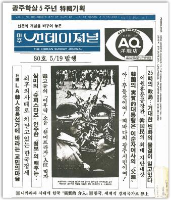 ▲ 선데이저널 80호(1985년 5월 19일자) 표지