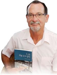 ▲ 폴 코트라이트 교수가 회고록을 보여주고 있다.