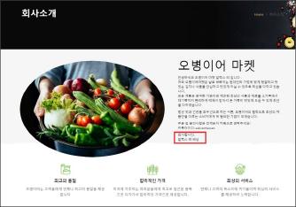 ▲ 오병이어마켓 홈페이지에는 이혁진씨가 알렉스 리라는 이름으로 회사소개를 한 것으로 드러났다.