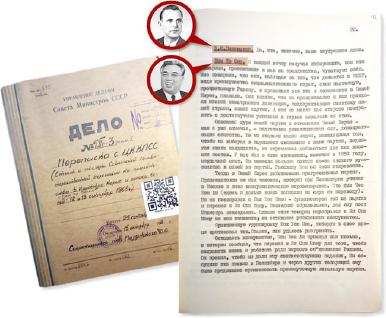 ▲  '국군포로는 돌려보내지 말라' 는 구소련 외교문서들.