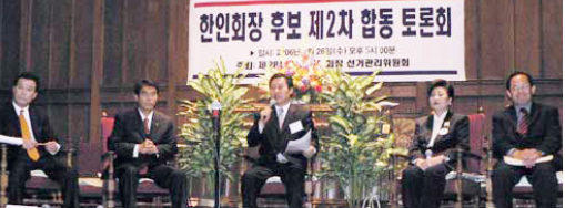 ▲ LA한인회장 선거에서 14년전 2006년 당시 마지막 경선에서 후보자 토론회 모습.