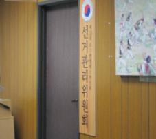 선거관리위원회