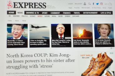 ▲영국 익스프레스지는 김여정이 오빠 김정은의 스트레스로 인한 권력을 이어받은 '쿠데타'로 보도했다.