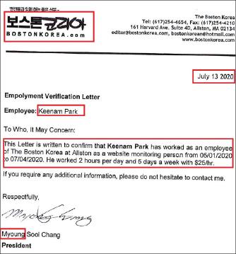 ▲ 보스톤코리아는 7월 13일자로 발급한 재직증명서에서 '박기남씨를 2020년 5월 1일부터 7월 4일까지 주5일, 하루 2시간씩 고용했다'고 밝혔다. 이 재직증명서는 장명술씨가 서명했으나 장씨는 자신의 퍼스트네임을 'myoung'으로 기재했으며, 이는 주정부에 제출한 법인서류 영문이름과 스펠링 한글자가 다른 것으로 밝혀졌다.
