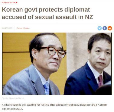 ▲뉴질랜드 현지 매체에서 보도한 한국외교관 성추행 사건을 보도한 기사 제목과 사진.