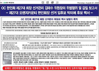 ▲ OC한인회 27대 회장 선거에 출마했다가 선관위에 의해 탈락된 박미애 전후보는 선거부정 '백서'를 일간지에 공개 폭로했다.