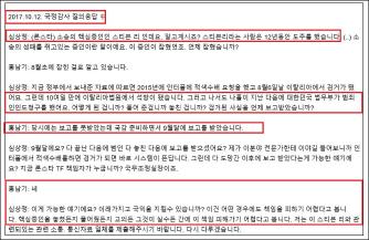 ▲ 2017년 10월 12일 국정감사속기록 [심상정의원실]
