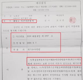 ▲ 대검찰청은 지난 1월 7일 강선일씨등에 대한 특가법상 재산국외도피에 대한 재기수사명령을 내렸다.