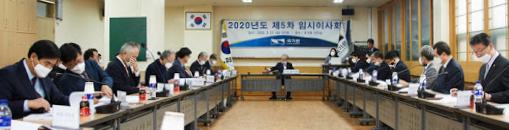 ▲ 지난 8월 25일 개최된 국기원 임시 이사회에서 최영렬 원장의 사표가 수리됐다.