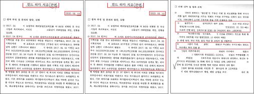 ▲ 옵티머스자산운용이 지난 5월 10일 작성한 것으로 추정되는 '펀드하자치유관련'문건