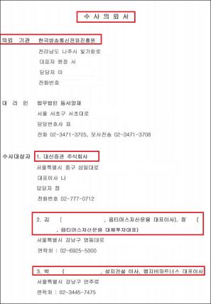 ▲ 전파진흥원이 서울중앙지검에 제출한 옵티머스자산운용 수사의뢰서