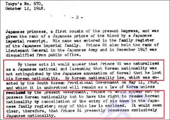 ▲ 세발드는 1948년 10월 12일 미국무부로 타전한 비밀전문에서 '영친왕의 국적은 일본'이라고 규정했다.
