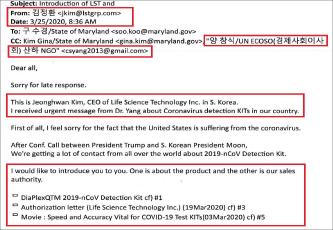 ▲ 지난해 3월 25일 김정환 라이프사이언스 테크놀러지사장은 메릴랜드주정부에 이메일을 보내, 통일교 인사인 양창식씨의 긴급 메시지를 받았다며, 솔젠트사의 코로나 19 진단키트 매입을 고려해 달라고 요청했다.
