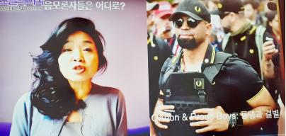▲ 음모론'의 실체를 밝히는 '오늘의 미국' 진행자 강혜신 앵커