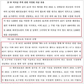 ▲ 이현동 전 국세청장 1심 판결문