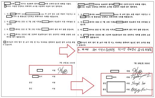 ▲ 왼쪽은 성추행 피해자가 서명한 합의서이며, 오른쪽은 목사 및 증인이 서명한 합의서로, 피해자 서명뒤 5번 항목이 추가됐음이 명백히 드러난다.