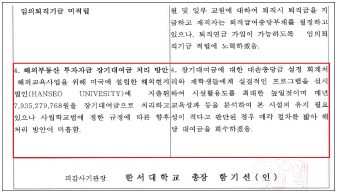 ▲ 2019학년도 교육부감사 지적사항 및 피감사기관장 시정조치계획