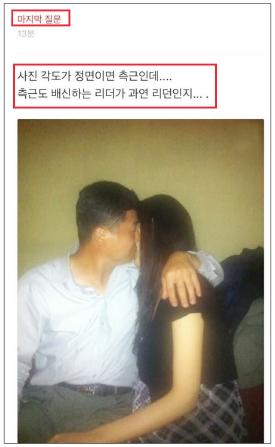 ▲ 지난 2월 26일 블라인드앱에 올라온 권광석행장 관련 게시물