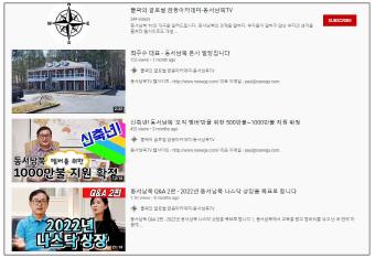 ▲ 폴 곽씨는 유투브를 통해 2022년 동서남북을 나스닥에 상장한다는 황당한 주장을 한 것으로 드러났다.