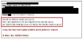 ▲ LG가 국제무역위원회 제소과정에서 제출한 SK의 2018년 2월 12일자 이메일