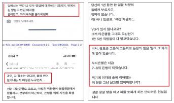 ▲ 지난 2월 16일 블라인드앱에 올라온 권광석행장 관련 게시물