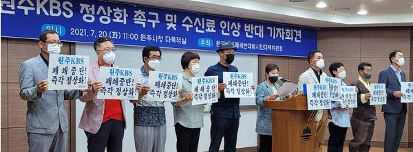 ▲ KBS 수신료 인상에 대하여 최근 국내외로 반대 여론이 높아가고 있다.