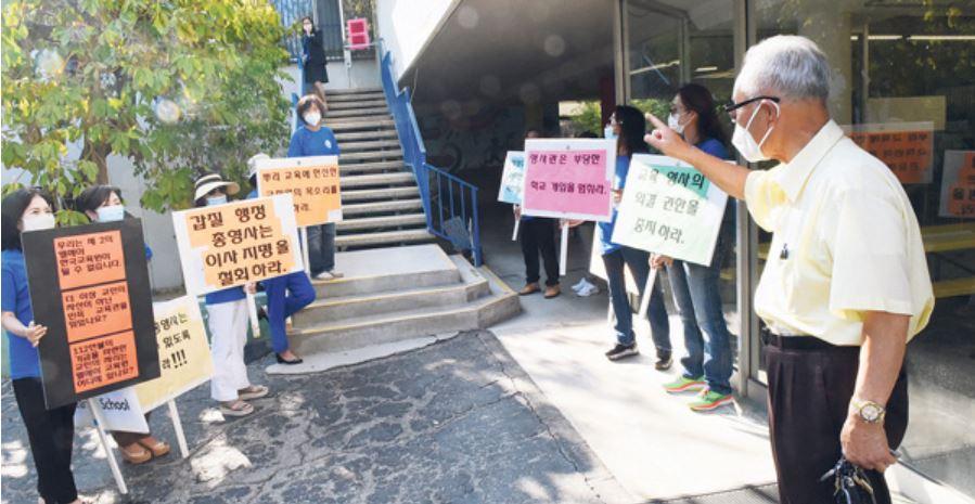 ▲ 박형만 이사장(오른편)이 시위중인 교장단을 만류하고 있다.