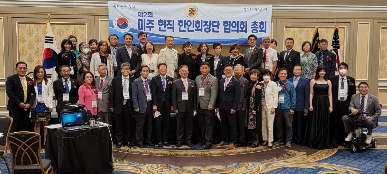 미현직한인회장단협의회 (1)