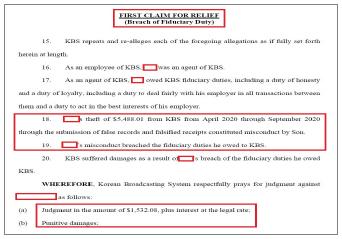 ▲ KBS는 맞소송을 통해 현지직원의 횡령액중 미반환액 1532달러와 징벌적 손해배상을 요구했다.